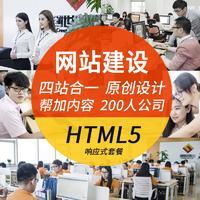 响应式 网站 建设网页制作公司官网 开发  定制 设计H5仿公司前端建站