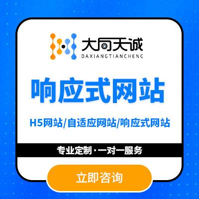 响应式网站建设 响应式官网 响应式网站设计 响应式商城网站