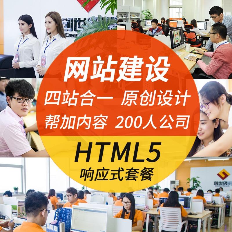豪华网站建设 电脑手机网站制作 网站开发定制 网站设计建站