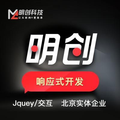 响应式 Js组件 JQ组件 开发  移动 前端开发  jquey