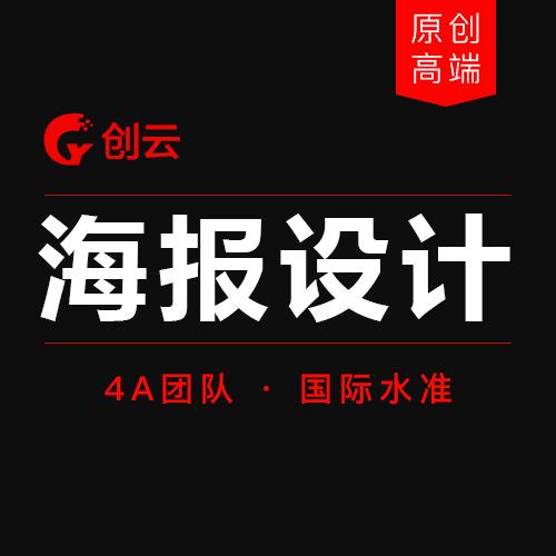 宣传品传单宣传画册折页设计宣传单宣传册设计易拉宝展架海报设计