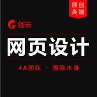 【网页设计】网站UI设计banner设计企业网站设计详情页