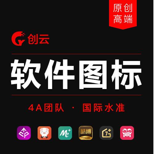 软件图标app美化美工升级改版APP手机图标图形设计UI软件