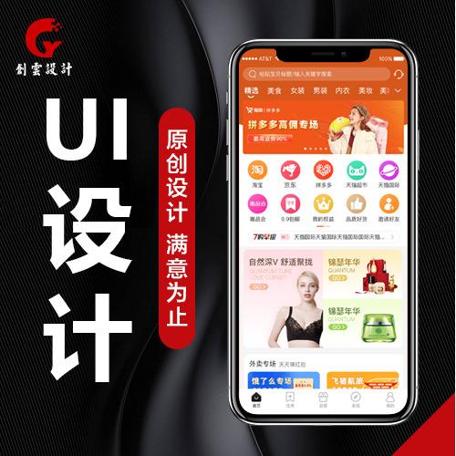 移动应用ui设计界面UI设计界面设计产品小程序软件系统app