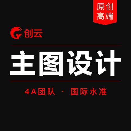 主图电商主图设计活动宣传海报详情页设计淘宝banner设计