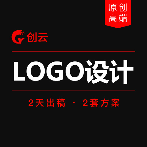 LOGO 设计标志设计企业公司 logo 标志商标原创设计满意为止