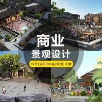 商业街广场公共空间景观 规划设计 施工图效果图建筑 设计 专业公司