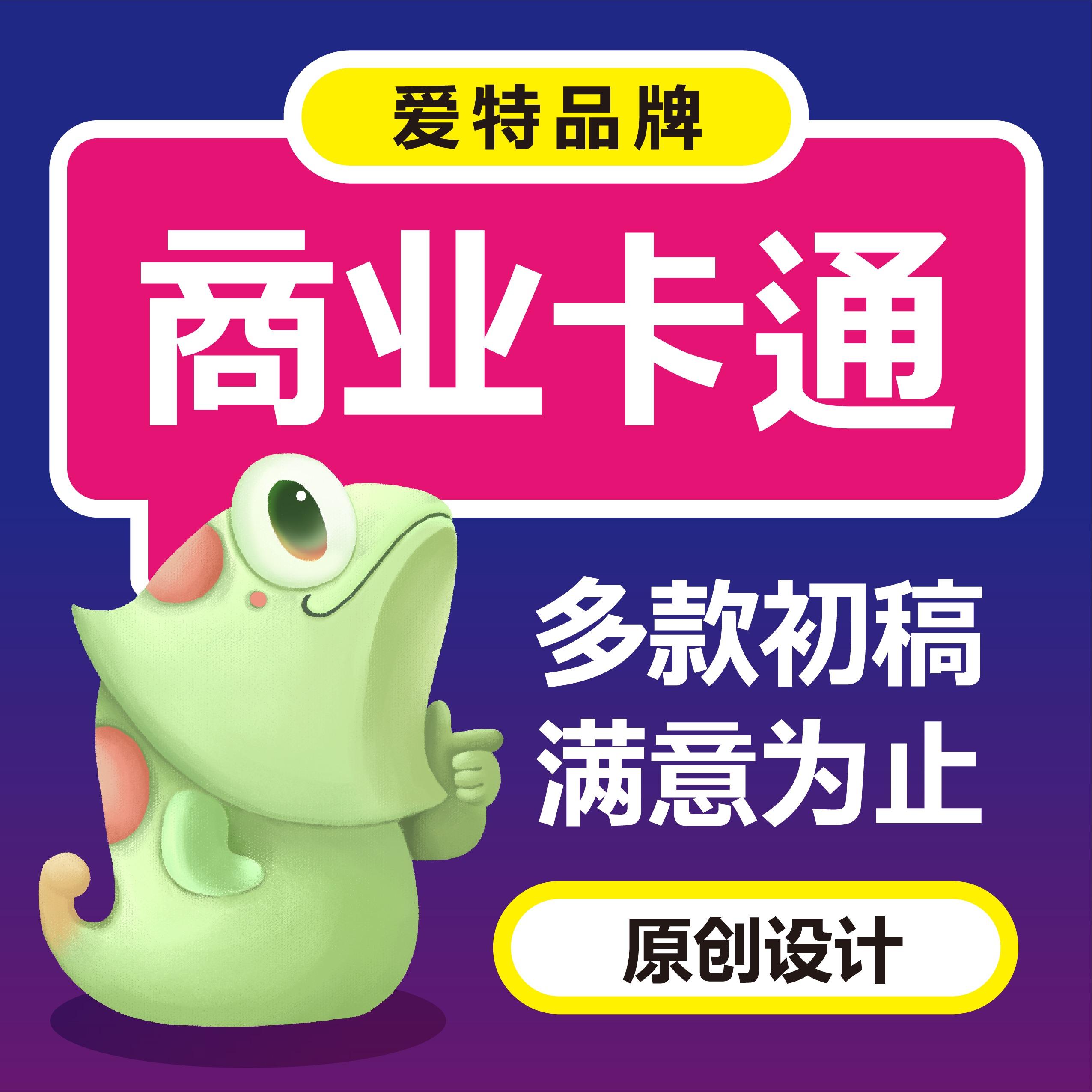 卡通 LOGO吉祥物设计企业产品 卡通形象 QQ表情微信表情设计