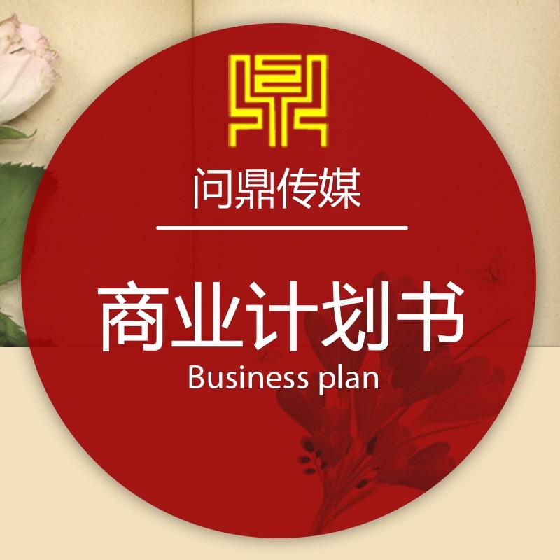 【商业计划书】商业计划书融资计划书可行性研究报告项目众筹方案