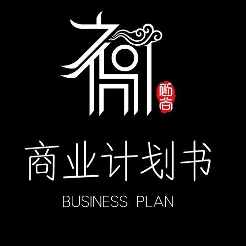 商业计划书BP可行性研究报告融资计划书创业计划书市场调研报告