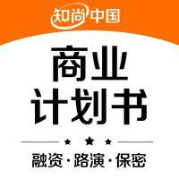 融资计划书 商业 计划书创业招商可行性研究报告众筹BP路演PPT