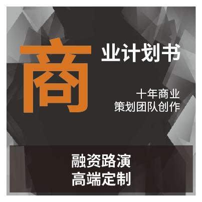 商业计划书招商创业融资计划书路演PPT项目书商业策划BP融资