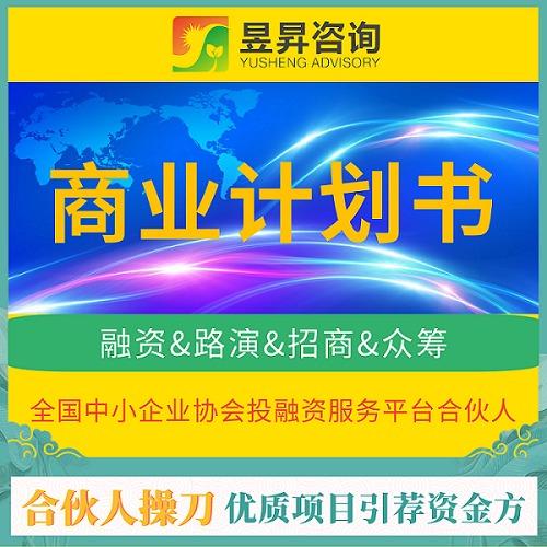 商业计划书/融资计划书/创业计划书/融资路演