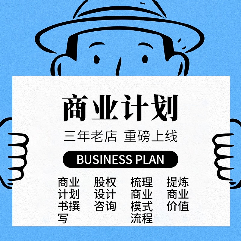 商业计划|项目计划书|招标方案|招标计划书