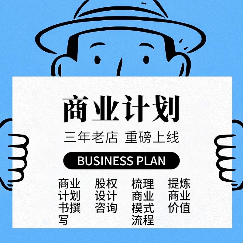 商业策划 | 商业 计划书|可行性报告分析