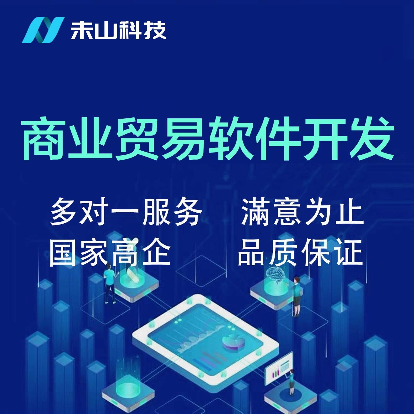 商业贸易软件/百货超市分店管理/收银运输分销软件python