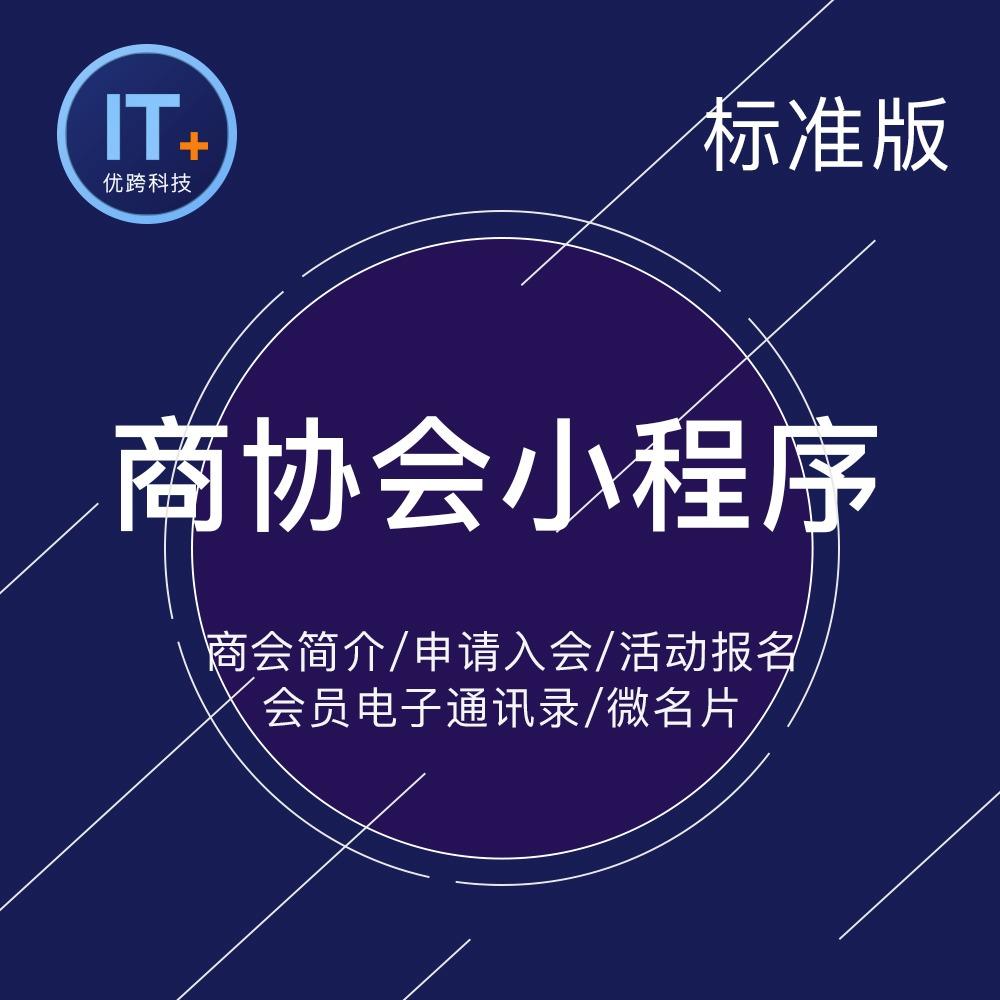 微信小程序开发|协会小程序|微信公众号