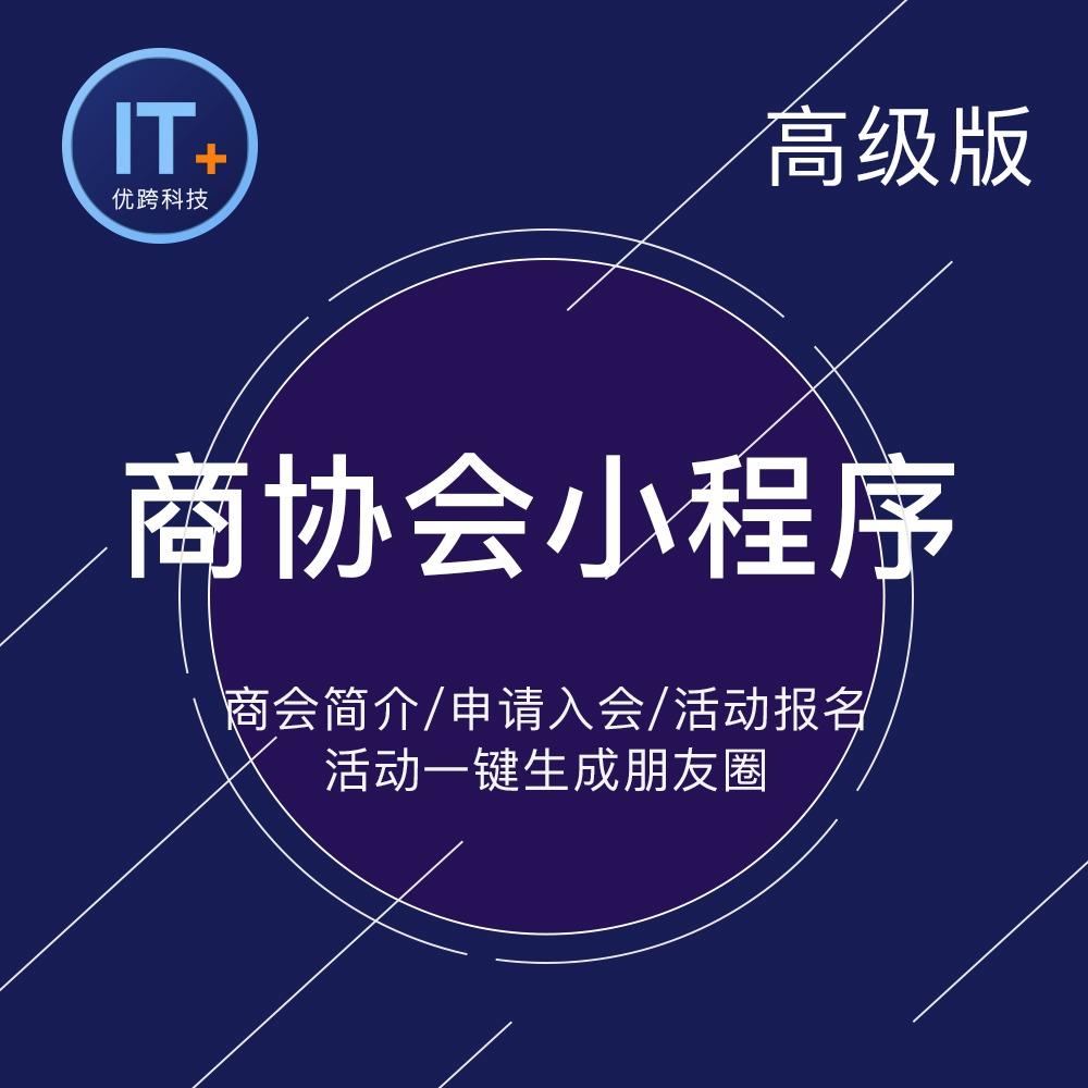 微信小程序开发|协会小程序|微信开发定制