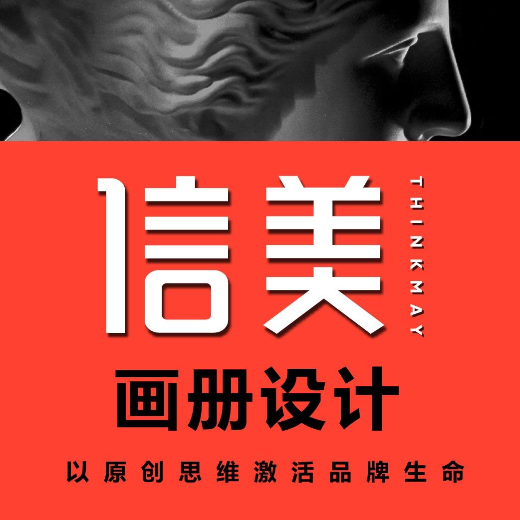 企业手册楼书海报公司画册设计宣传册产品样本设计封面设计