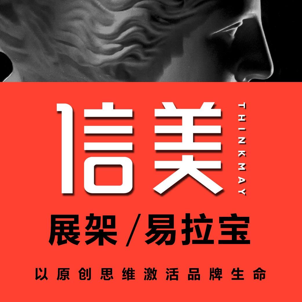 海报设计楼盘展示会展招商商务合作公益宣传宣传品展架易拉宝设