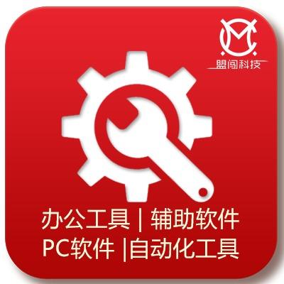 办公工具|辅助软件|PC软件|自动化工具