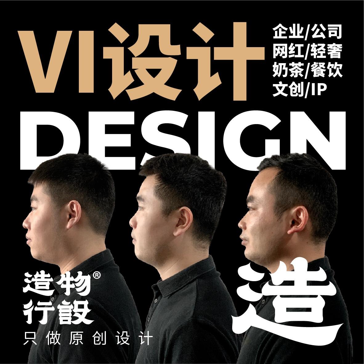 餐饮行业品牌企业形象vi设计VIS视觉系统全套设计平面设计