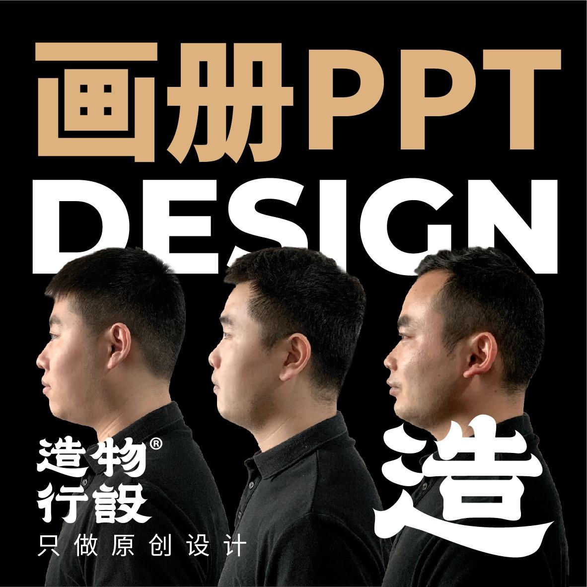 企业画册设计产品手册宣传册设计台历菜单三折页PPT公司排版