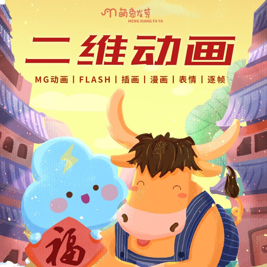 【flash动画】MG动画制作视频二维动画策划配音国漫分镜