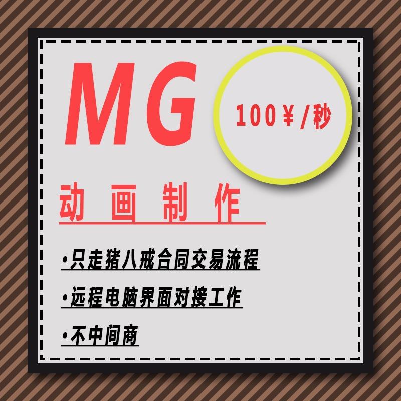 MG网络远程制作服务