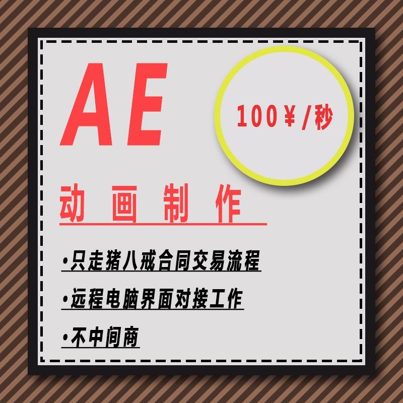 AE动画制作服务