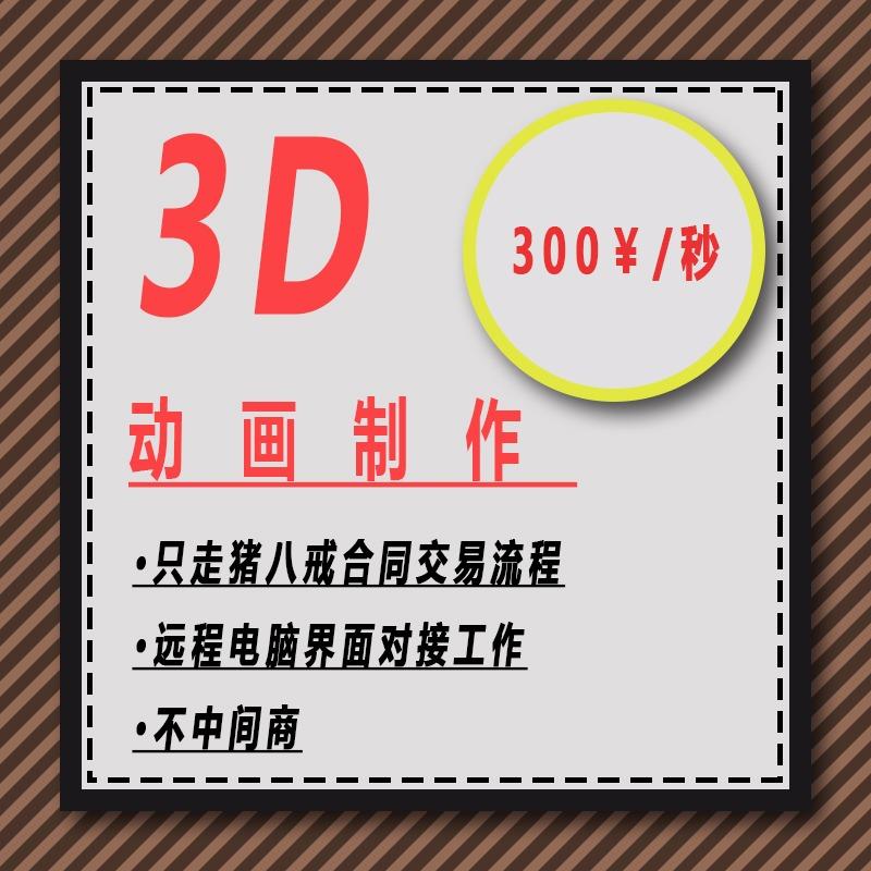 3D动画服务