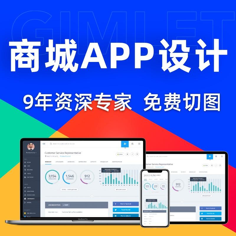 分销商城appUI设计多商户商城设计电商网站小程序UI设计