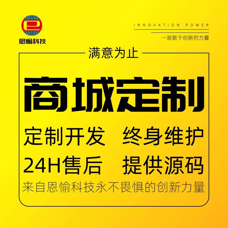 微信商城/商城网站/商城建设/电商网站/小程序商城