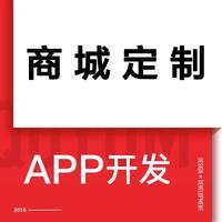商城定制网站开发电商python建设微商城系统app商城开发
