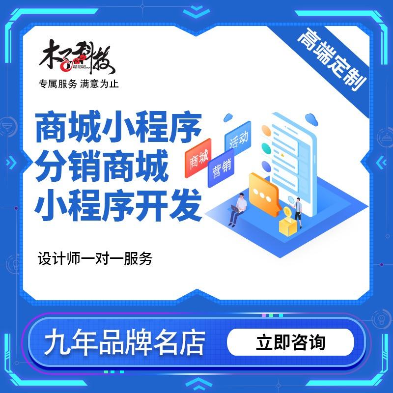 【成品小程序】分销小程序商城活动秒杀商城小程序成品小程序开发