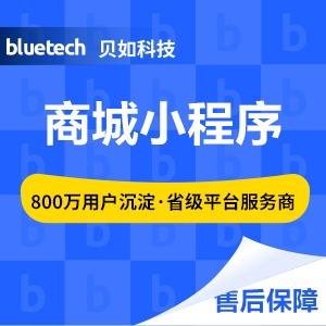 贝如科技-广州小程序开发公司/微信公众号定制/商城小程序开发