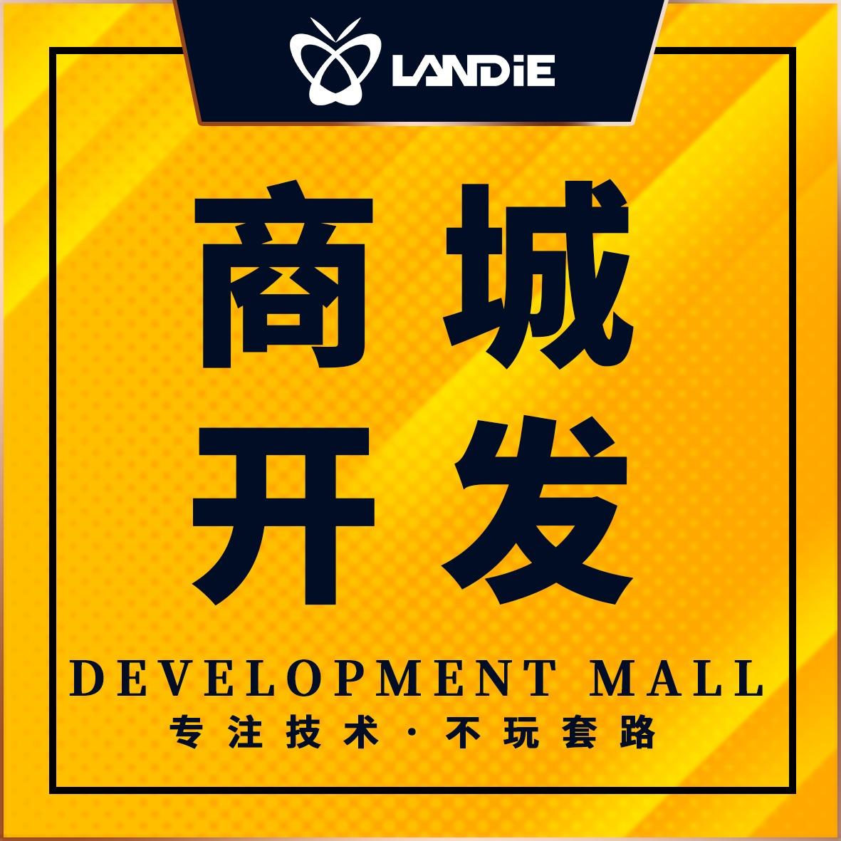广州APP开发商城购物直播购物APP定制开发课程直播app