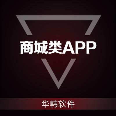 商城类APP定制开发
