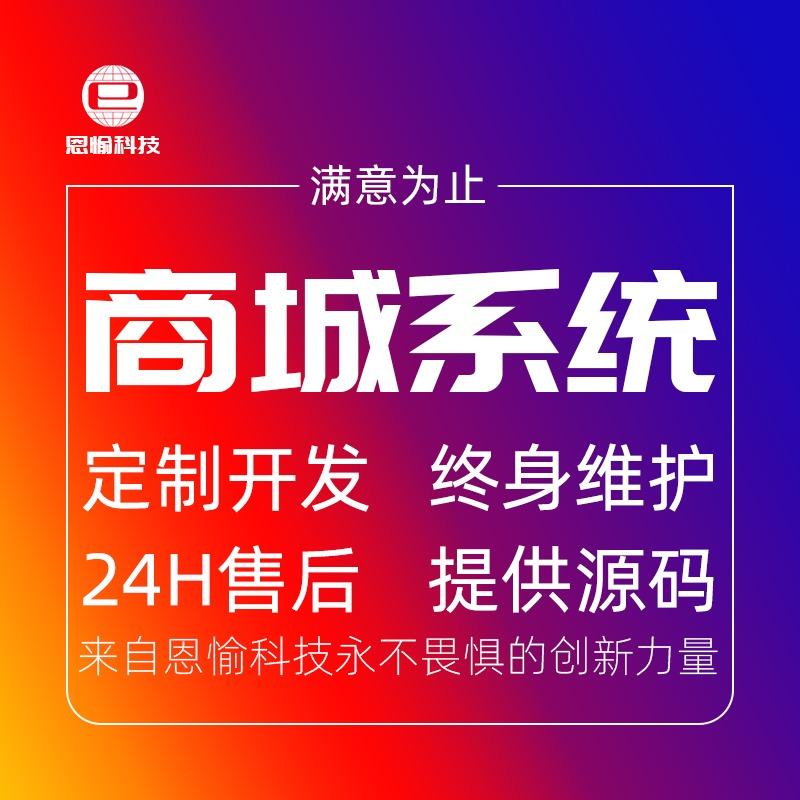 B2B-B2C-商城系统-PC+手机-定制开发