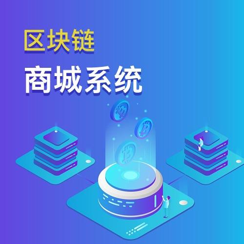 【区块链-商城系统】搭建数币使用场景,构建稳定币值app