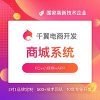 电商app软件多用户商城直播短视频社区团购系统B2B2C开发