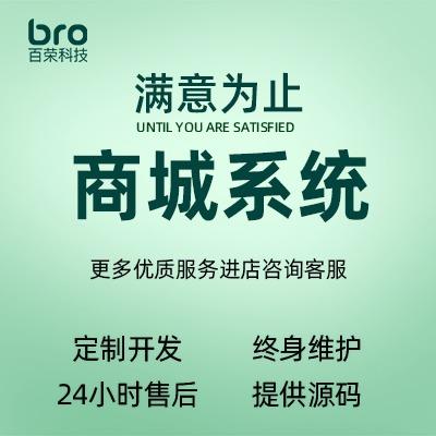 北京微信小程序 商城技术 定制开发软件 餐饮服务 运动微商城