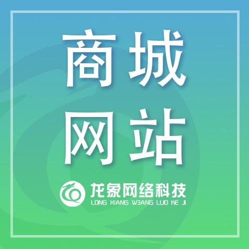 社交 手机网站 设计搭建微 网站 自适应开发H5酒水饮料茶叶蔬菜站点