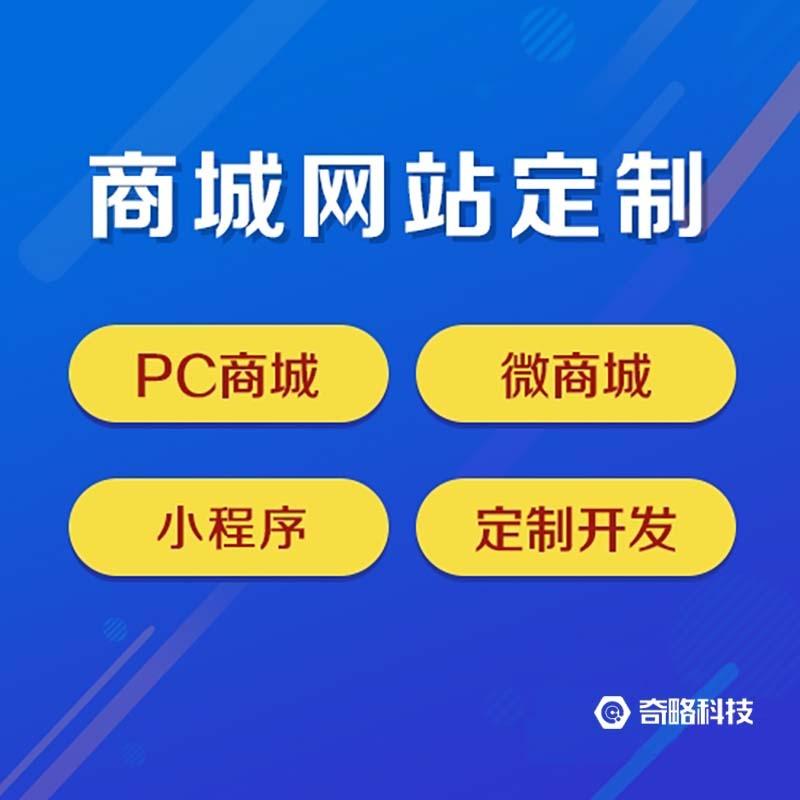 商城网站微商城PC商城小程序制作商城定制豪华搭建