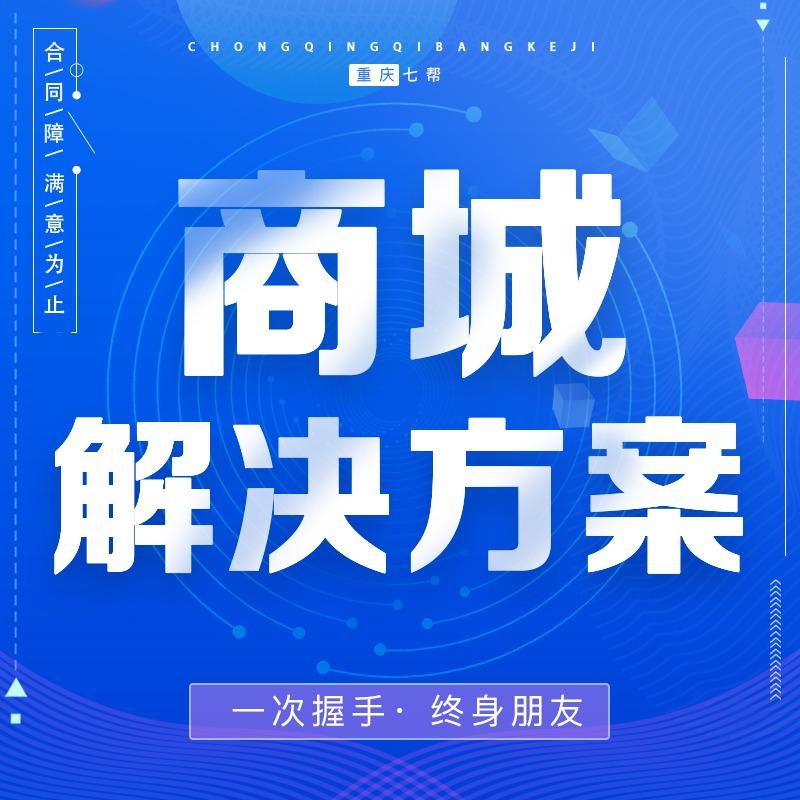 商城解决方案 安卓 ios  小程序开发  直播电商 农村电商