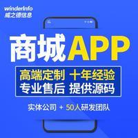 商城 app开发 客户端商城平台网站小程序直播软件外贸源码公众号