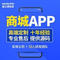 APP开发 /商城 APP开发 /外卖点餐 app /电商 APP