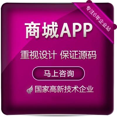 商城app开发定制超市团购app开发微商城开发原生商城开发