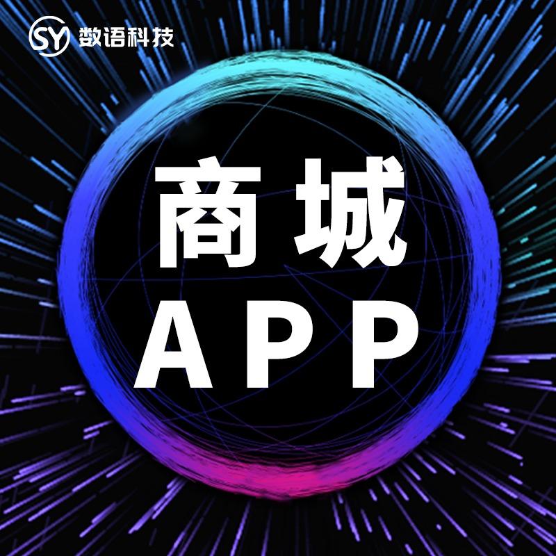 【商城建设】电商分销系统/社区团购app/新零售/购物商城