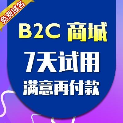 B2C/C2C商城网店一站式搭建,做有生意的电商平台